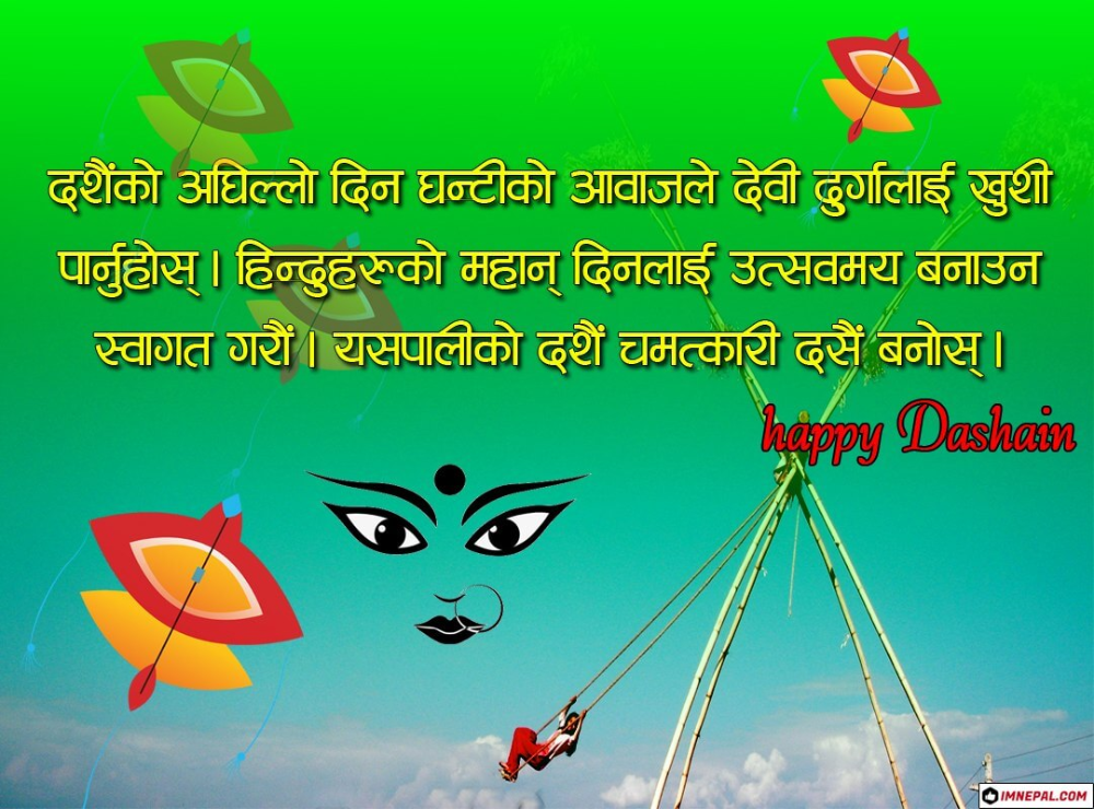 Dashain Wishes Card 2076 Top 99 Dashain Greeting Cards 2019 Cards Greetings Images Greeting Card Image