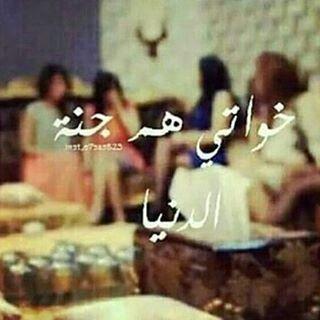 Pin By زهرة الجوري On خواتي يافرحت عمري Arabic Words My Sister Art Girl