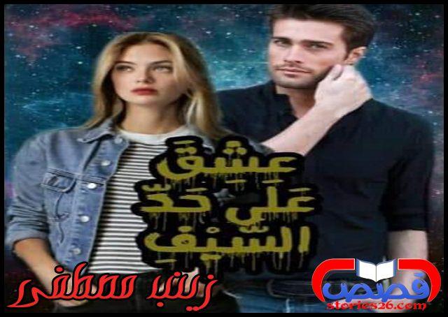 قصة عشق علي حد السيف بقلم زينب مصطفي الفصل الثاني والعشرون Arabic Books Sword Love