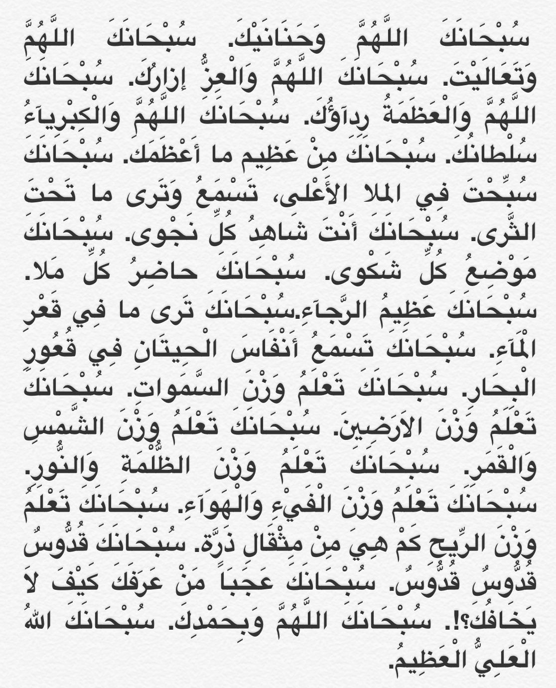 Pin By Adnan Ali On Duaa Duaa Islam Qoutes Islam