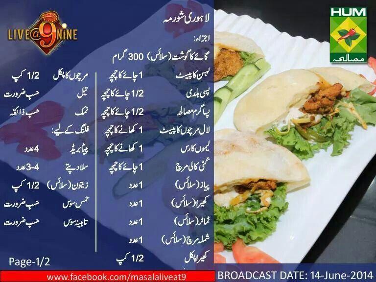 Lahori Sharwama 1 Chef Gulzar 1 Food Urdu Recipe Recipes