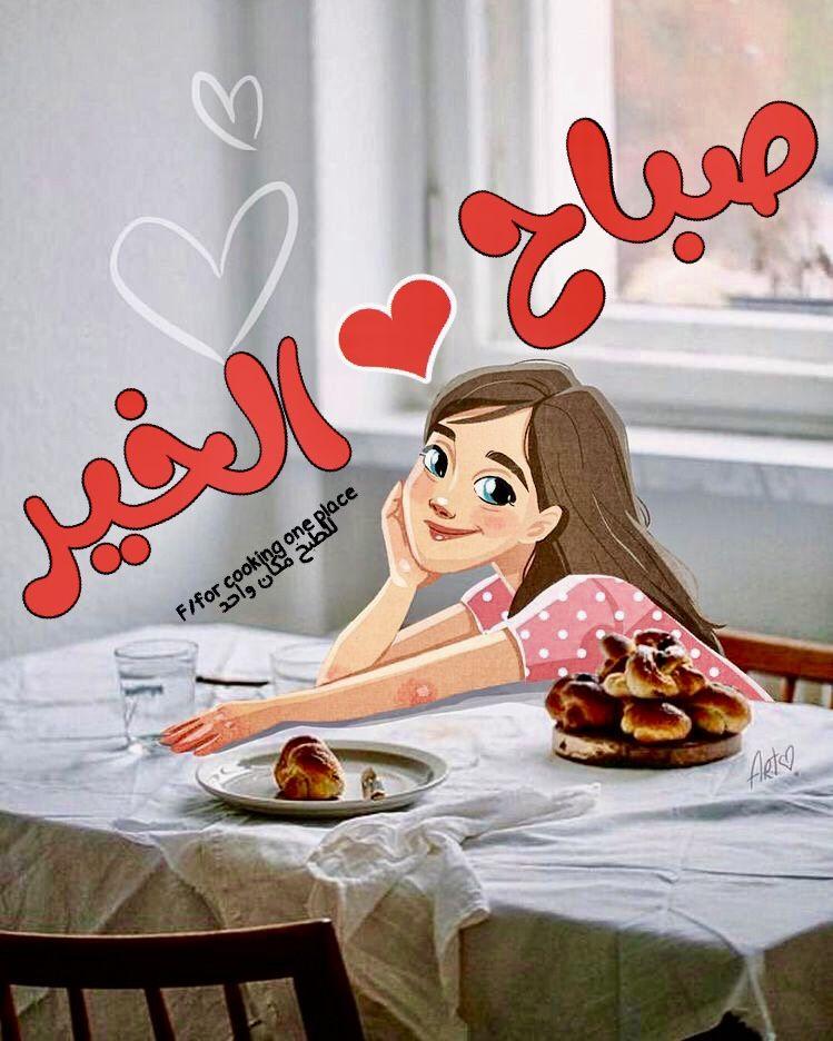 صباح الورد Beautiful Day Quotes Good Morning Greetings Good Morning Images