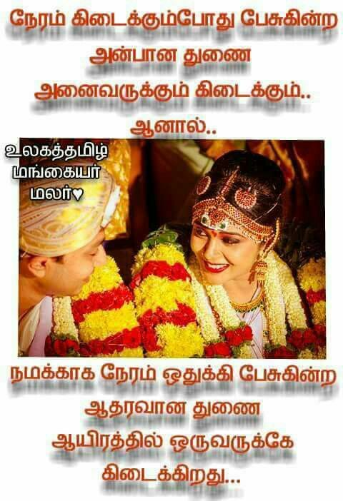 pin by gurunathan guveraa on anniversary love quotes picture
