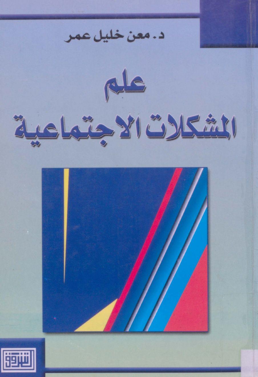 تحميل كتاب علم المشكلات الاجتماعية Pdf الدكتور معن خليل العمر Pdf Books Free Pdf Books Pdf Download