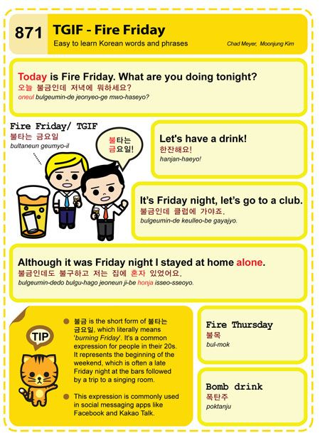 Easy to Learn Korean 871 - Fire Friday (TGIF) Chad Meyer and Moon-Jung Kim EasytoLearnKorean.com