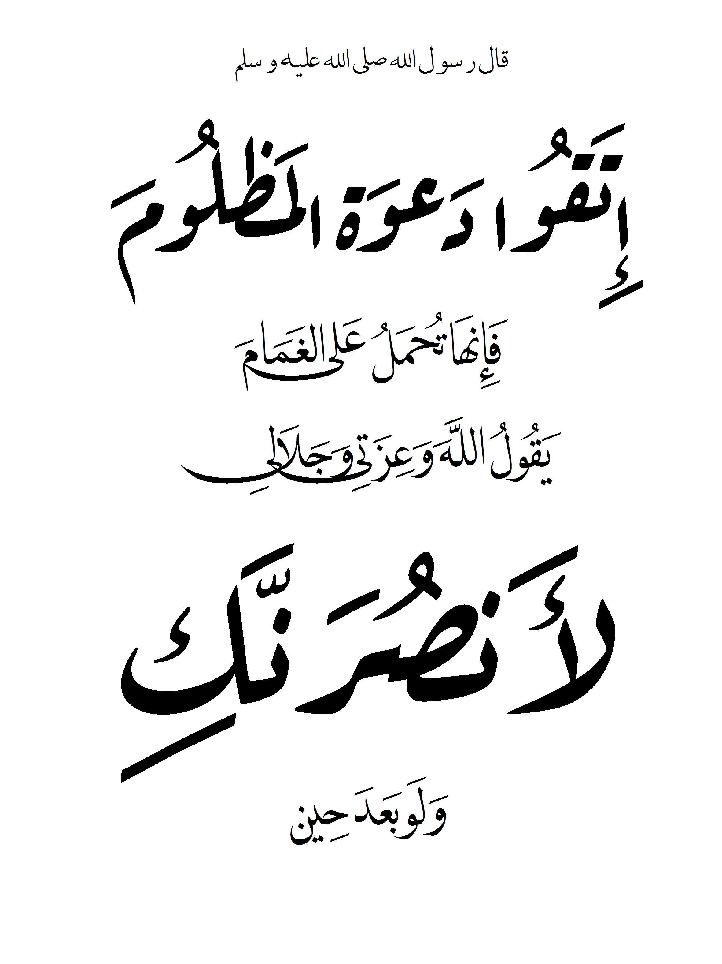 اتقوا دعوة المظلوم فانها تحمل على الغمام Islamic Quotes Quran Verses Words