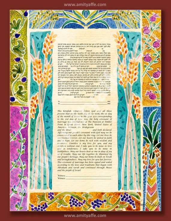 Ketubah Ketubahs Custom Ketubah Jewish Wedding Contract