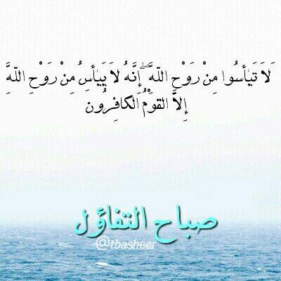 لا تيأسوا من روح الله صباح التفاؤل Quran Hadeeth Islam
