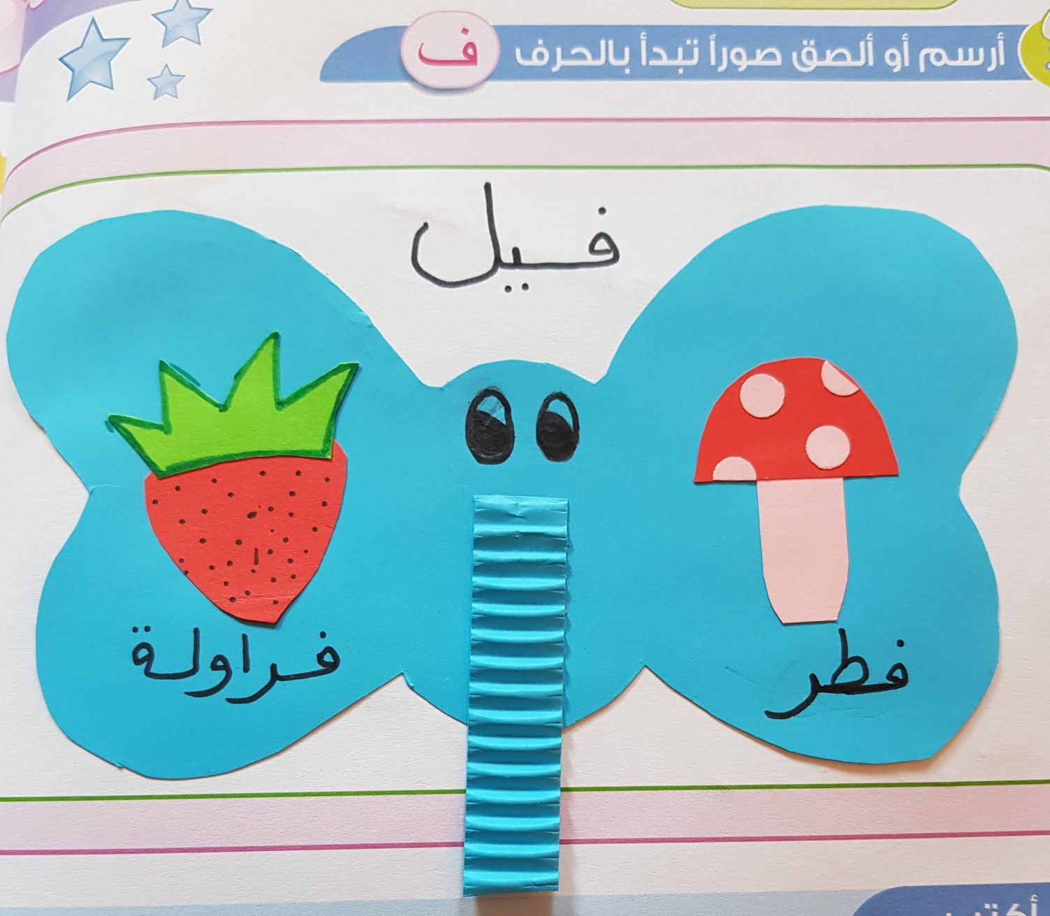 نشاط حرف ف فيل فطر فراولة Alphabet Activities Kindergarten Shape Activities Preschool Islamic Kids Activities