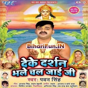 Download chhath mp3 song Download Latest