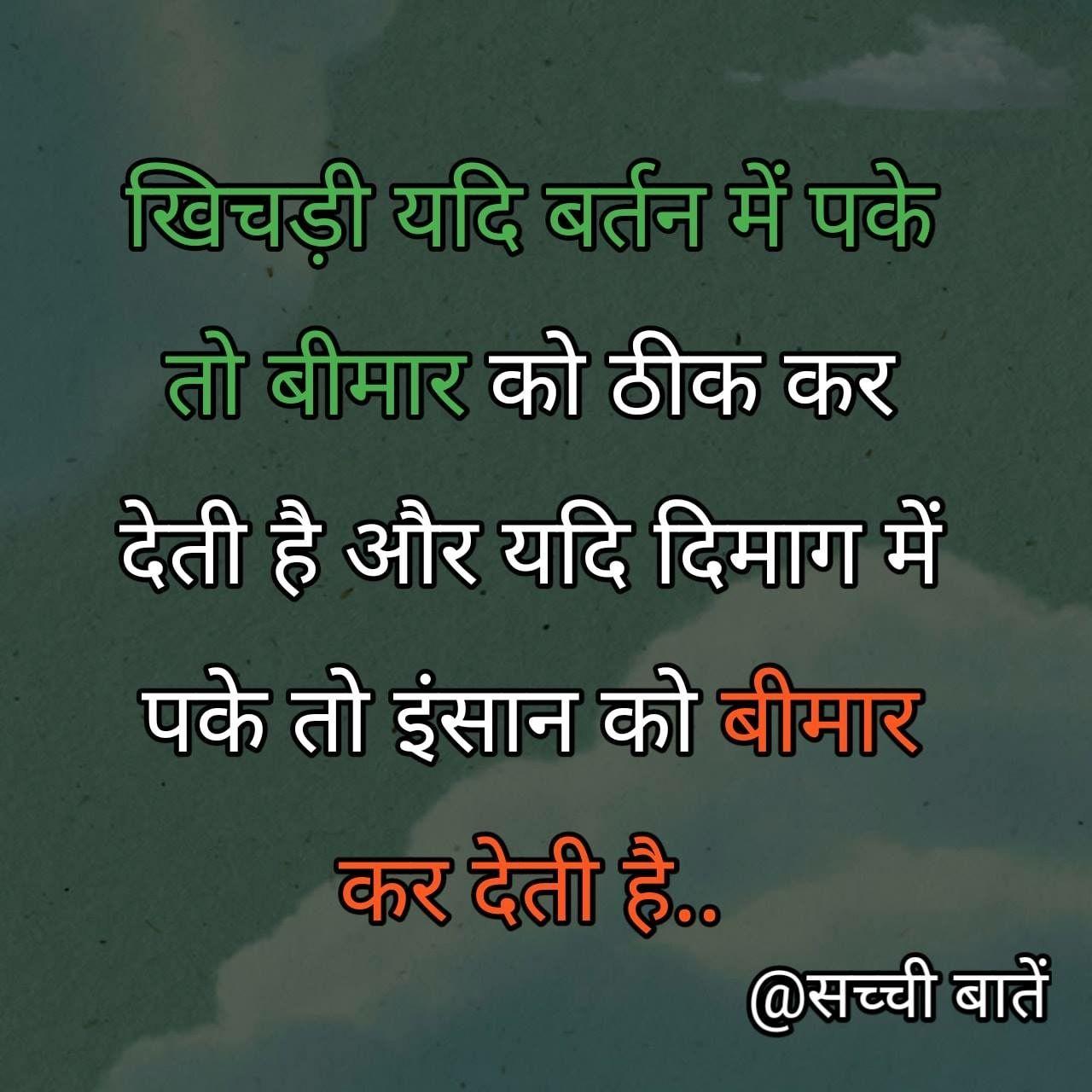 Pin by Sharad Kaushik on सच्ची बातें Inspirational