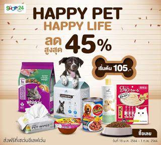 F Group Fashion Thailand ขายเหมาขายโล ะเส อผ าแฟช น Happy Pet Happy Life ส นค าสำหร บน องหมาน องแมว ลด ในป 2021