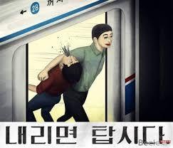 Afbeeldingsresultaat voor 지하철 예절