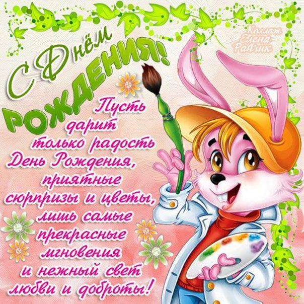 Поздравления с днем рождения детские для девочки в картинках