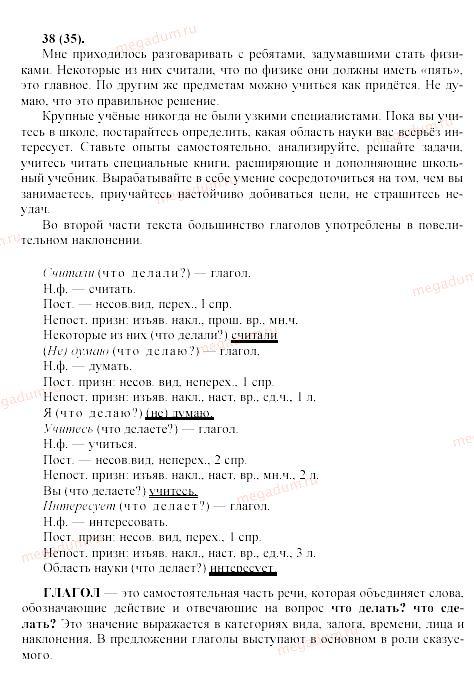 Рабочая программа по русскому языку 8 класса бархудар скачать