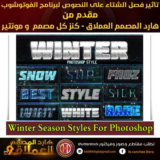 تحميل تأثير فصل الشتاء على النصوص لبرنامج الفوتوشوب Winter Season Styles For Photoshop تأثير جذاب لبرنامج الفوتوشوب Winter Season Photoshop Styles Cool Style