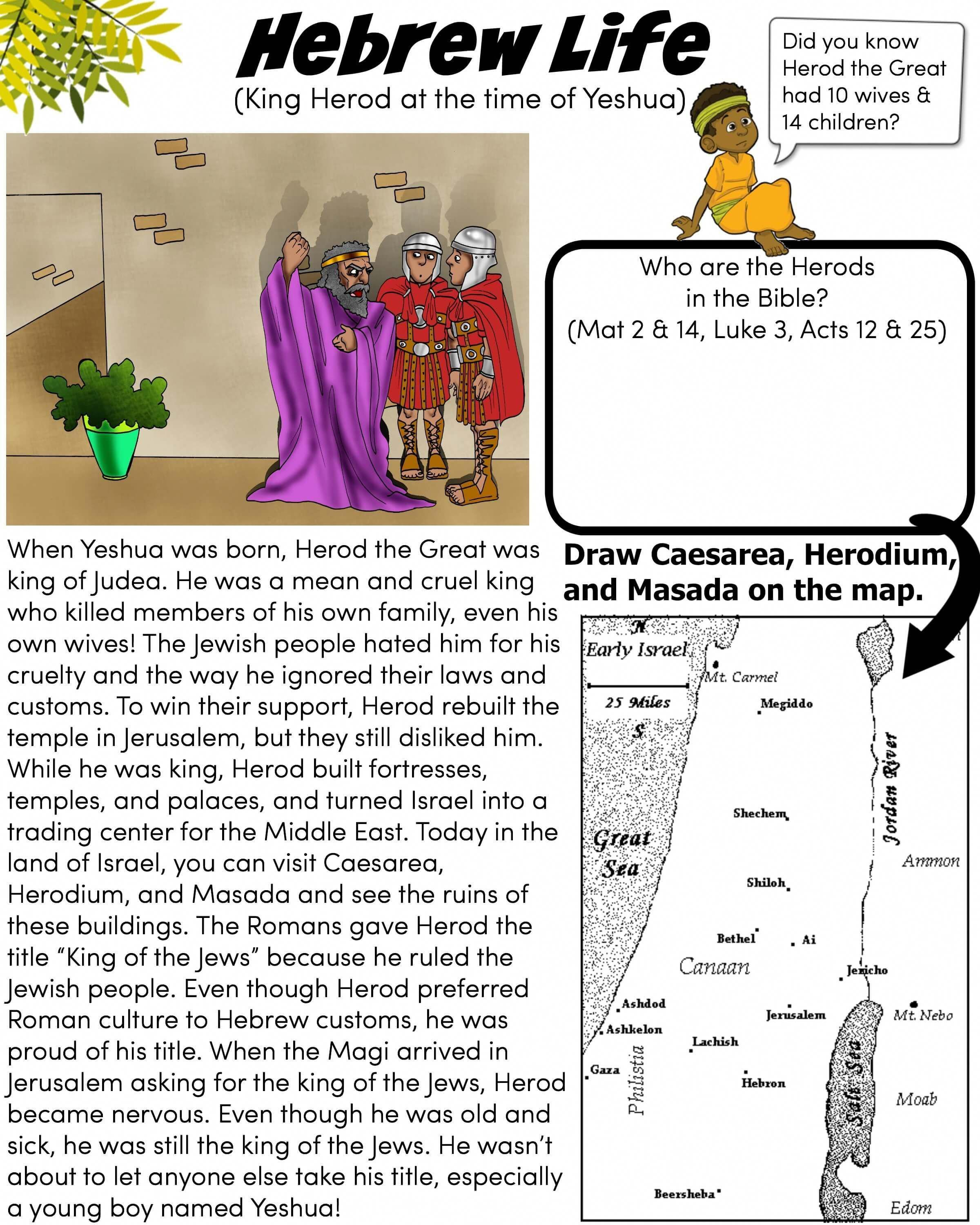 Free Bible Worksheet King Herod And Ancient Hebrew Life