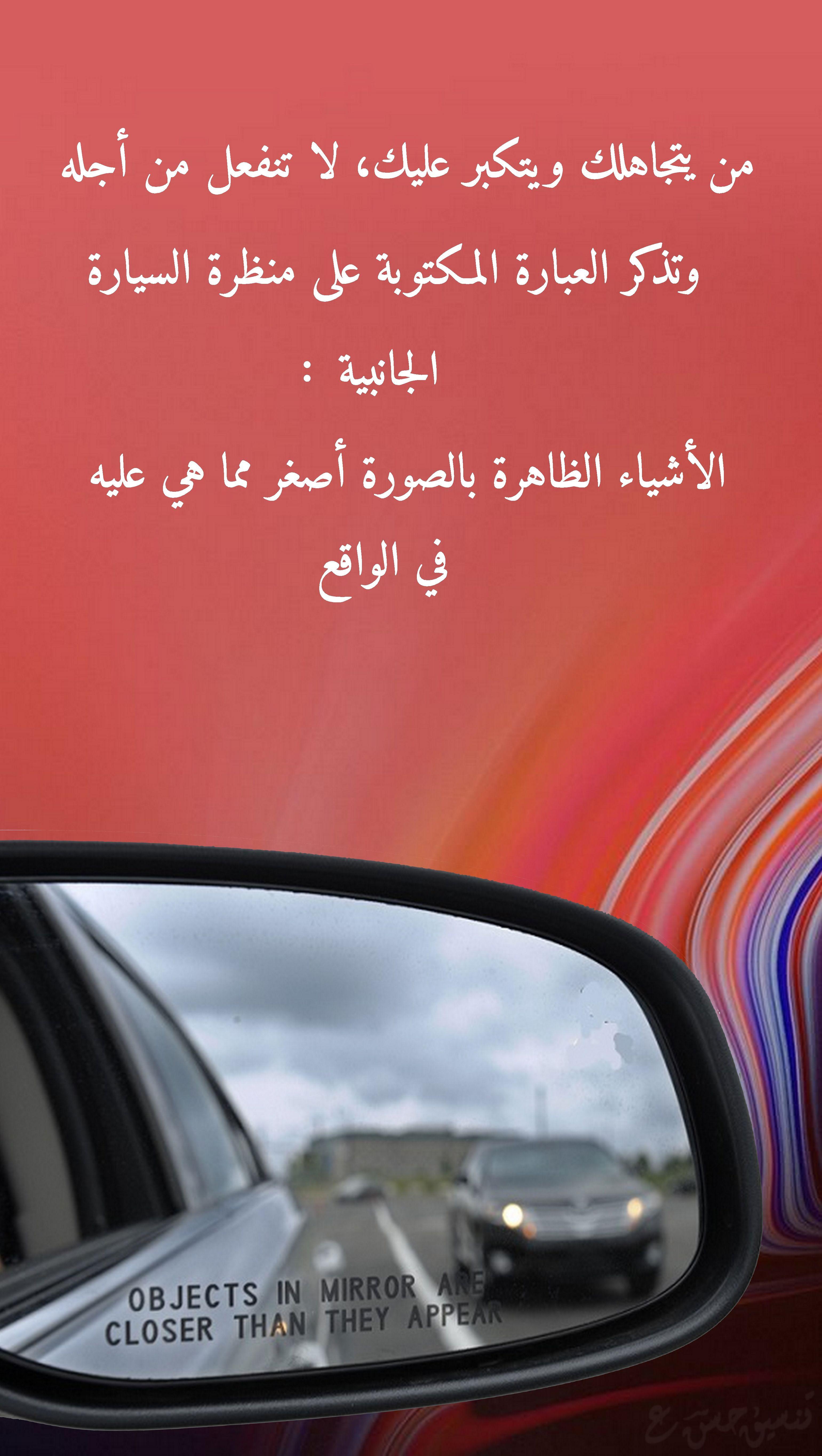من يتجاهلك ويتكبر عليك Car Mirror Mirror