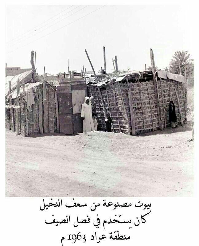 Summer Houses Arad Bahrain 1963 Kingdom Of Bahrain Summer House Bahrain