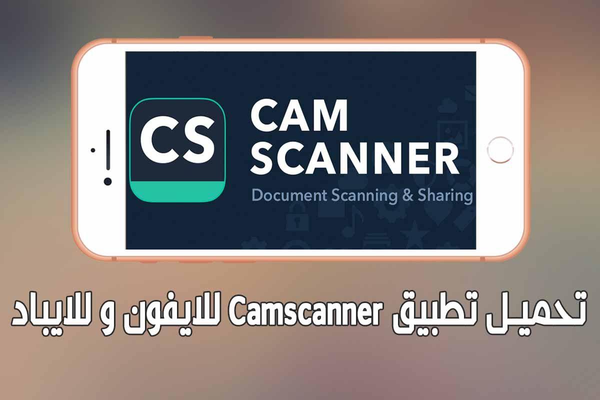 تطبيق كام سكانر Camscanner للايفون يعد تحميل برنامج كام سكانر للايفون واحد من افضل و اهم التطبيقات التي سوف تمنحك فرصة تحويل صورك و اوراقك الي Iphone App Iga