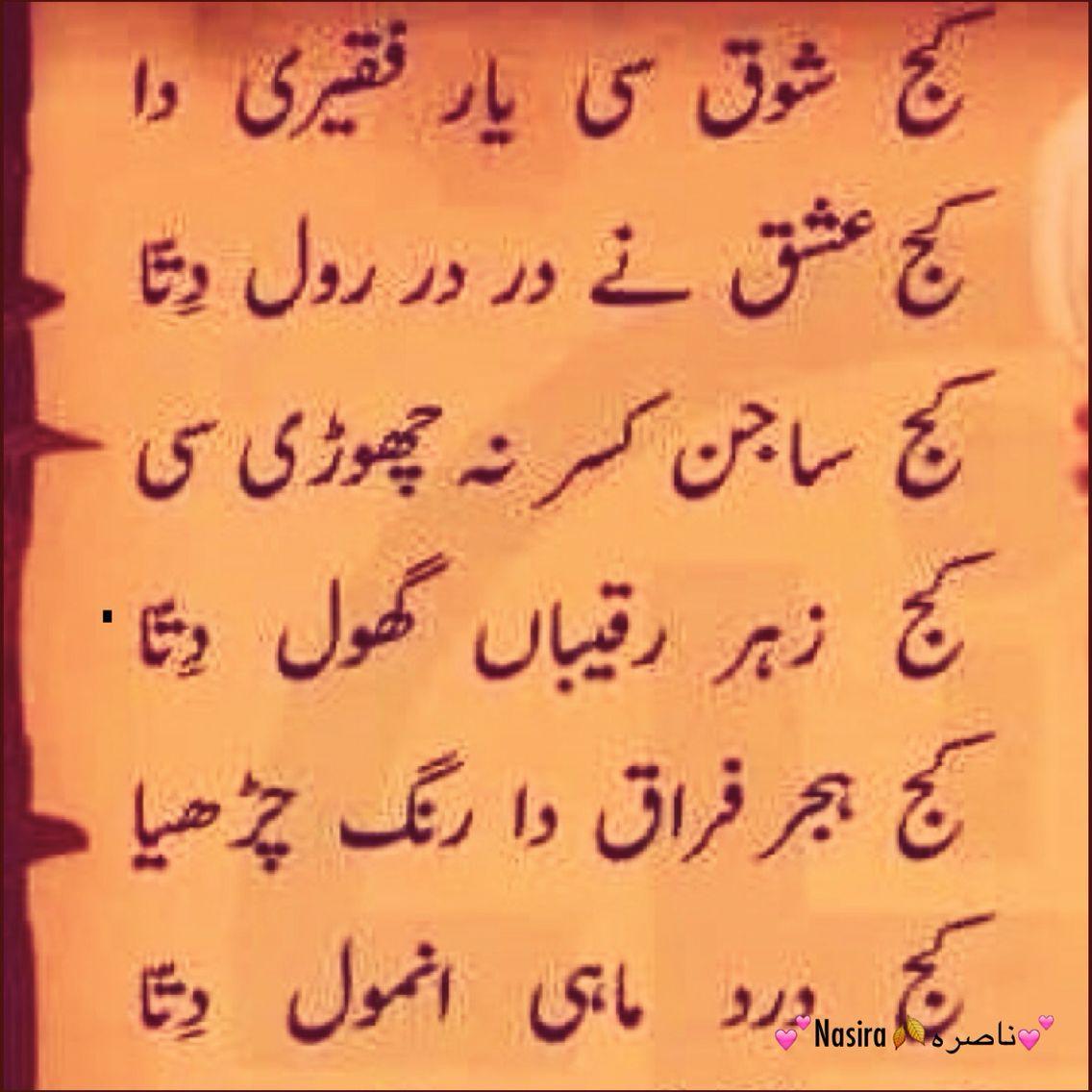 Popular Punjabi Books
