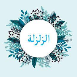 Surah Az Zalzalah With English Translation القرآن سورة الزلزلة By Quran Recitation Surat 99 Mp3 Audio From Isla Quran Recitation Quran English Translation