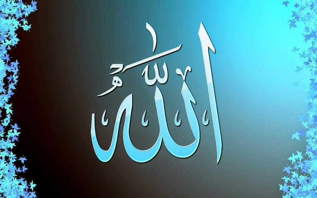Beautiful Islamic Gallery ALLAH Wallpaper 6