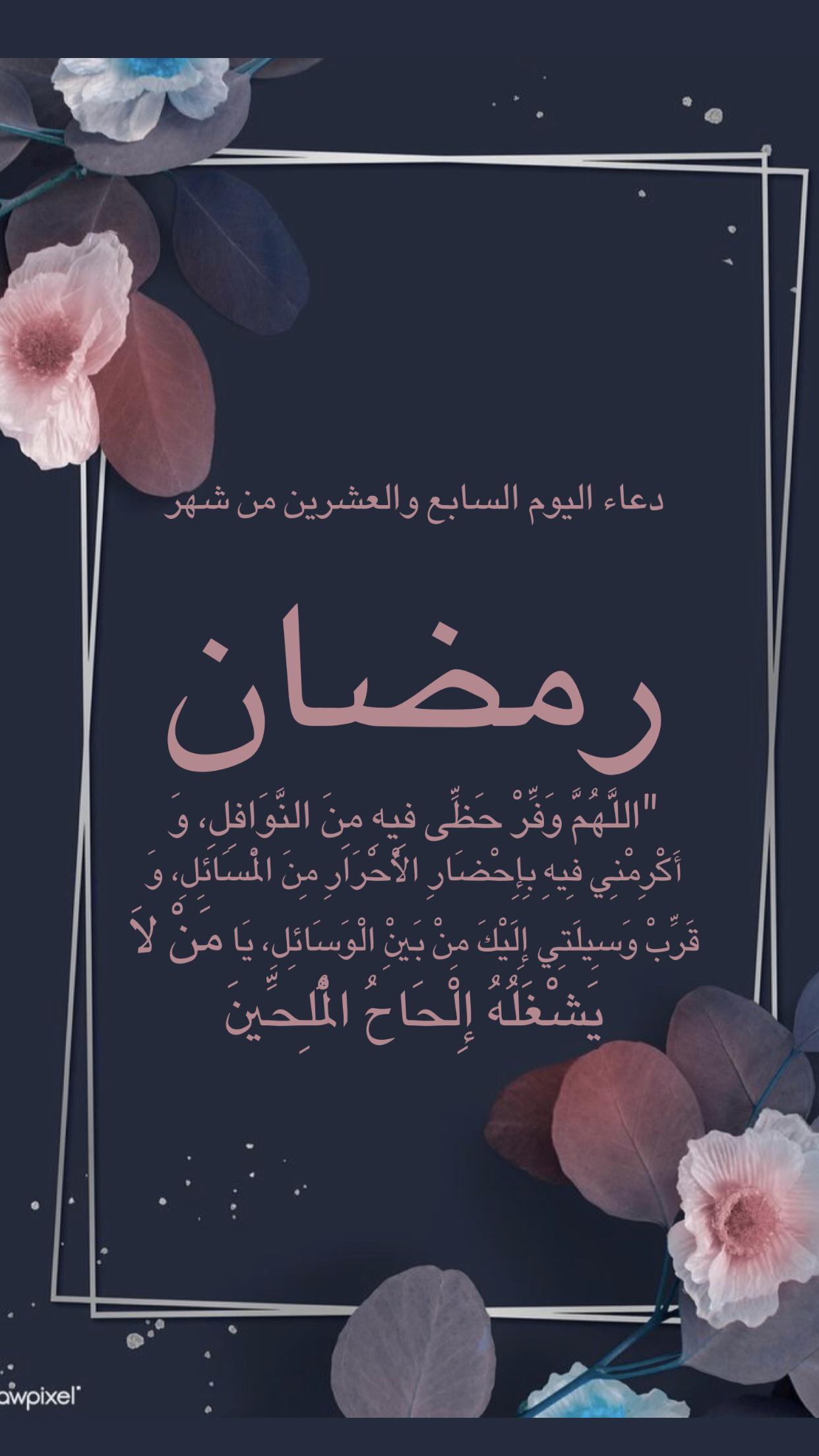 دعاء اليوم السابع والعشرين من شهر رمضان In 2021 Ramadan Messages Ramadan Quotes Islamic Quotes Wallpaper