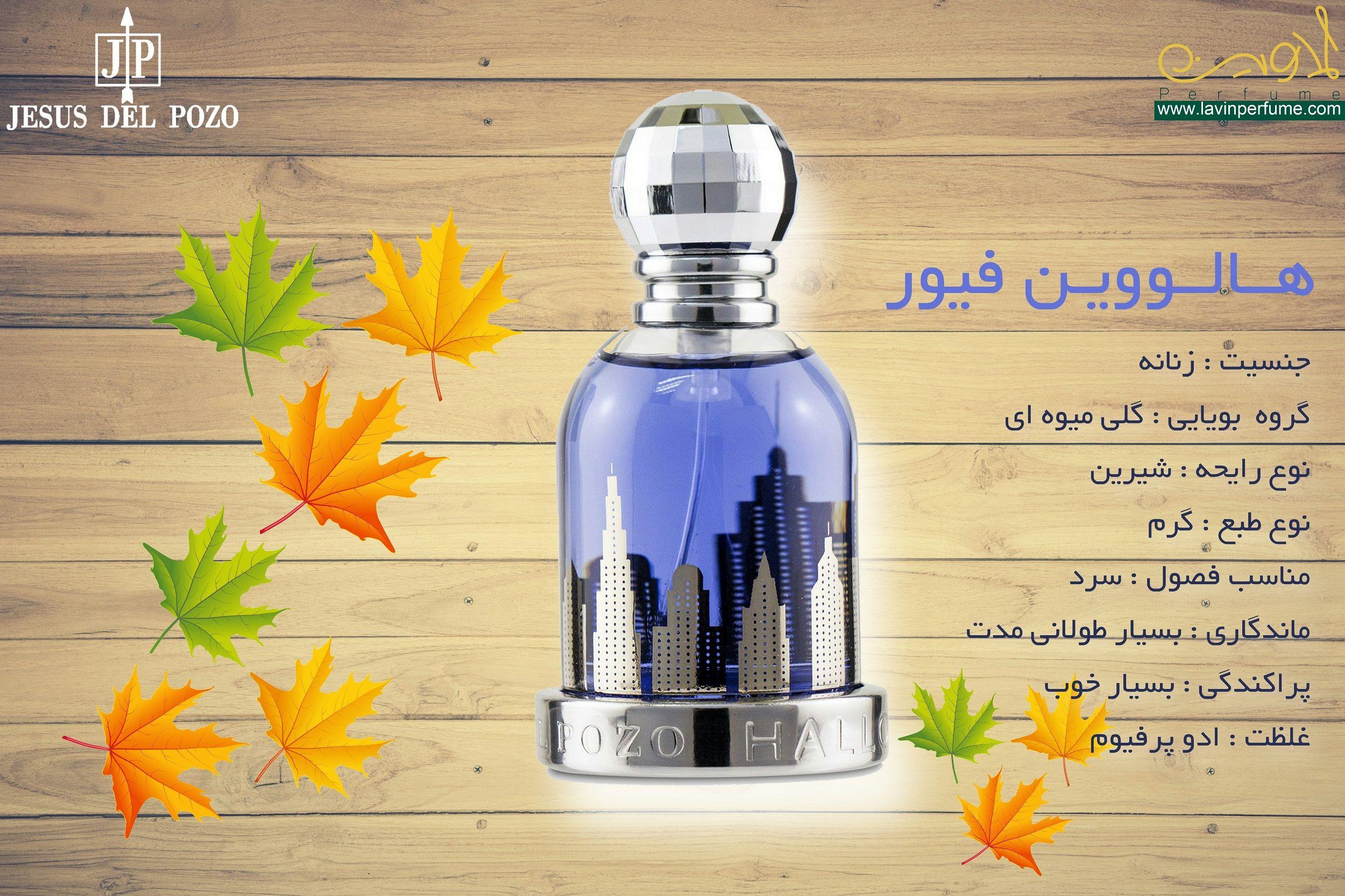 ادکلن هالووین فیور Halloween Fever perfume Bottle
