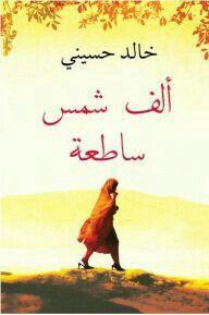 Pin By Zahraa Dirani On الكتاب صديق لا يخون بعض الكتب التي قرأتها Book Recommendations Books To Read Books