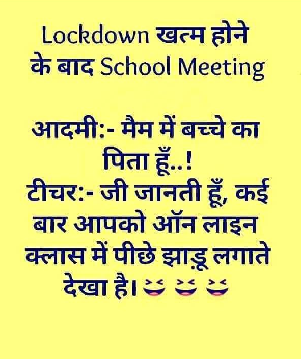 Funny Lockdown Memes On Twitter Funny Science Jokes Funny Quotes Funny Jokes In Hindi