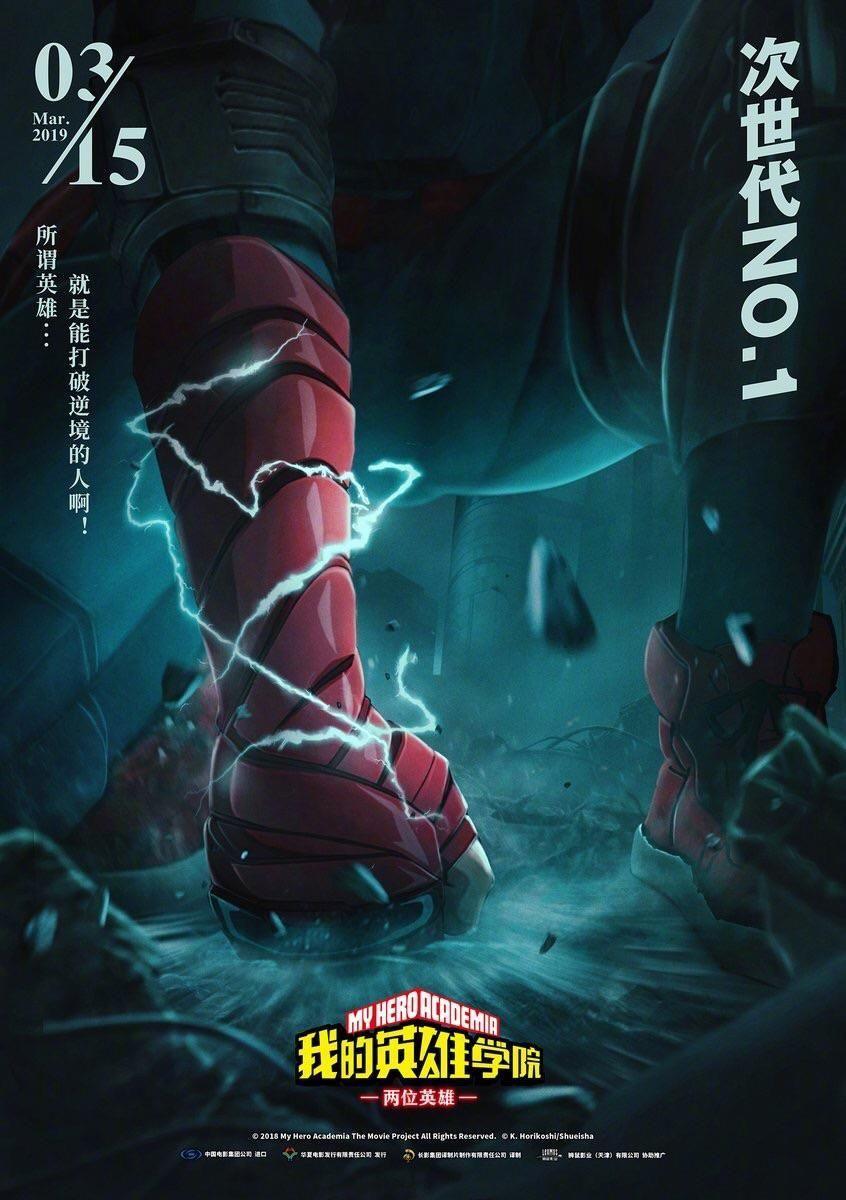 Chinese Poster Of Mha Movie My Hero Academia Hero Poster My Hero Academia Hero