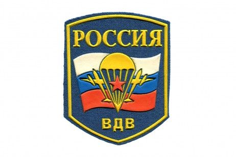 GENERAL SLEEVE PATCH FOR AIRBORNE TROOPS OF THE USSR. In the center of the patch there is the image of an open golden parachute with and two airplanes from the both sides of it. Approved in 1955.  The of the emblem is Zinaida Bocharova, a draftsman of the Airborne Staff. #russian #military #patch #uniform #gifts #souvenirs #airborne #paratrooper #vdv #soviet