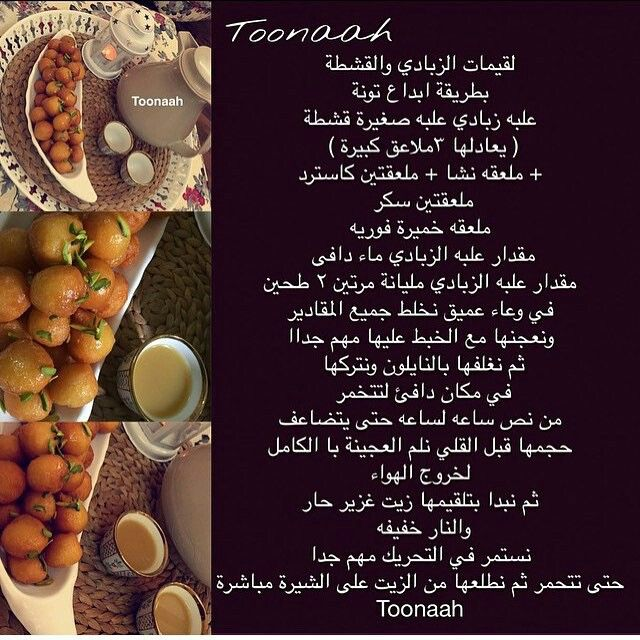لقيمات الزبادي و القشطة Recipes Good Food Best Foods