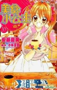 Kitchen Princess Manga Read Kitchen Princess Online At Mangahere