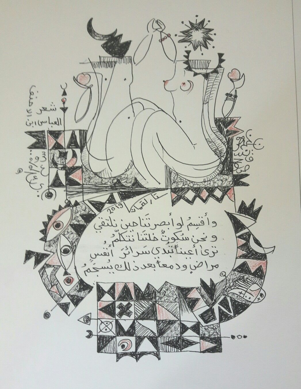 تخطيط على الورق 27 37 سم شعر العباس ابن الاحنف Art Humanoid Sketch