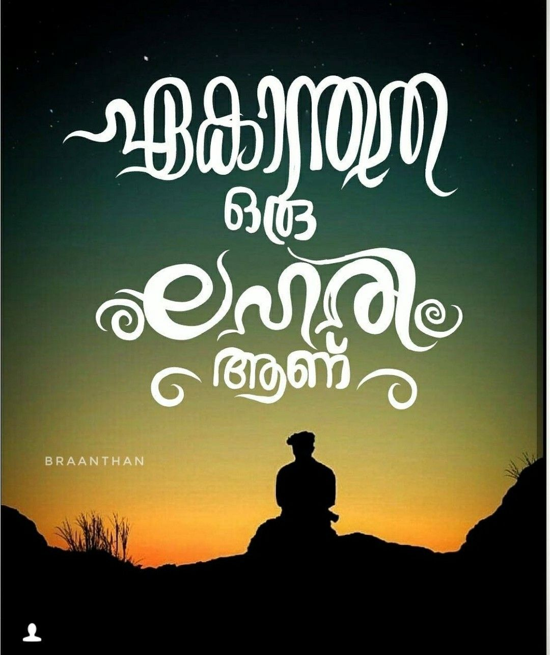 Loneliness Images In Malayalam