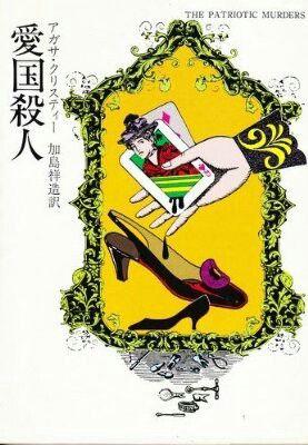 愛国殺人(アガサ・クリスティ):「One, Two, Buckle My Shoe(Patriot Murders )」by Agatha Cristie