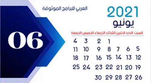 تحميل التقويم الميلادي 2021 عربي صورة تحميل تقويم 2021 برابط مباشر تقويم 2021 Pdf Calendar Clock Wallpaper Graphic Resources