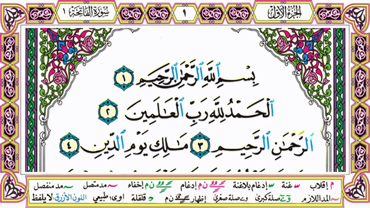 القرآن الكريم مقسم صفحات الشيخ حاتم فريد سورة الفاتحة صفحة 1 مكتوب Arabic Calligraphy Quran