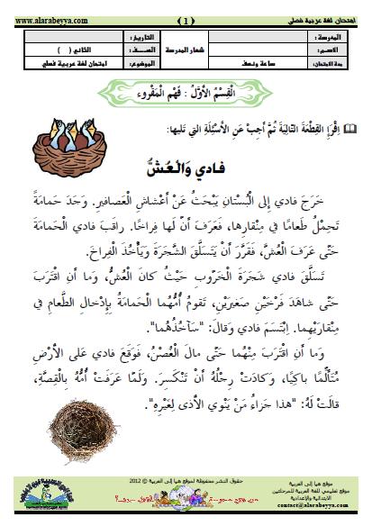 اللغة العربية امتحان فهم المقروء فادي والعش للصف الثاني ملفاتي Learning Arabic Arabic Alphabet For Kids Learn Arabic Language