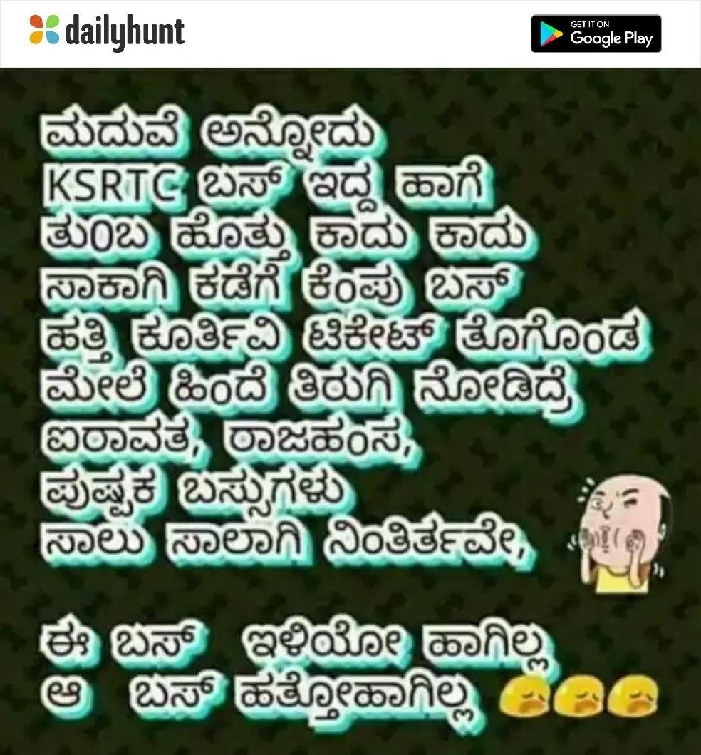 Pin By Shashikumar On Kannada Quotes Best Quotes Funny Facts Quotes