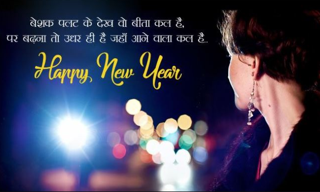 Happy New Year 2020 Status Hindi Captions For Whatsapp Status New Year Love Status Happy New Year Status New Year Status Happy New Year Images