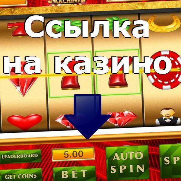Игровые автоматы онлайн с бездепозитным бонусом казино мюнхен игорный бизнес