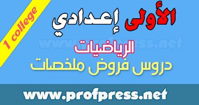دروس الرياضيات للسنة الأولى إعدادي Calligraphy Arabic Calligraphy