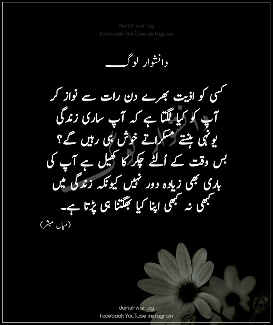 Urdu Poetry Quotes Taunting Quotes Sufi Quotes Touching Words