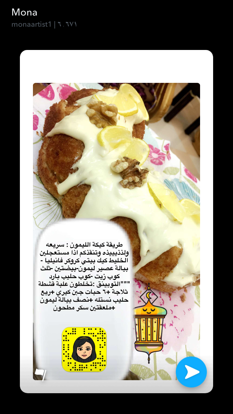 Pin By Weaam وئام On كيكات Food Desserts Home Food