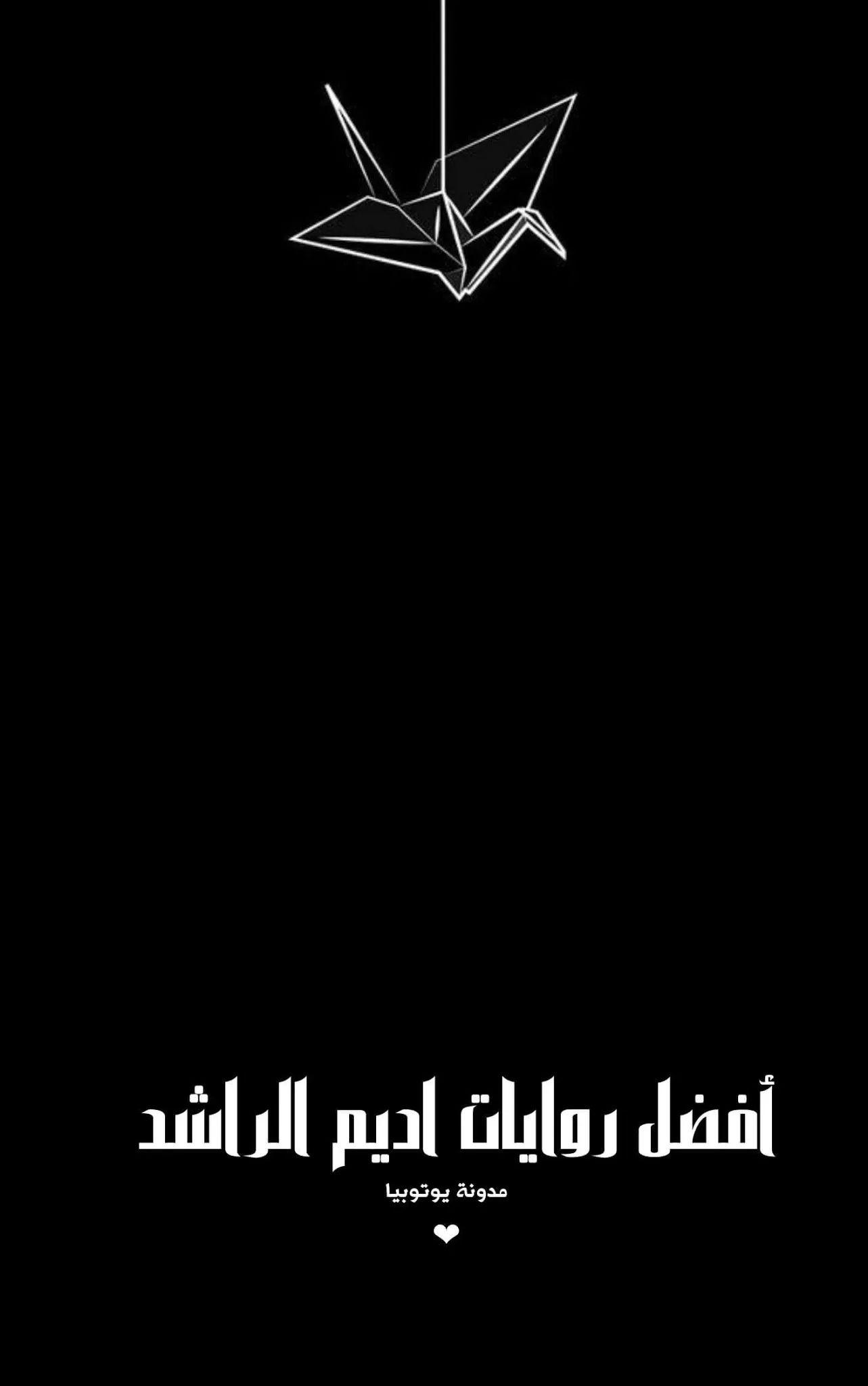 روايات اديم الراشد قائمة بأفضل روايات الكاتبة اديم الراشد هي كاتبة سعودية مميزة جد ا تنشر روايتها بشكل شبه دائم على موقع انستقرا Movie Posters Movies Ill