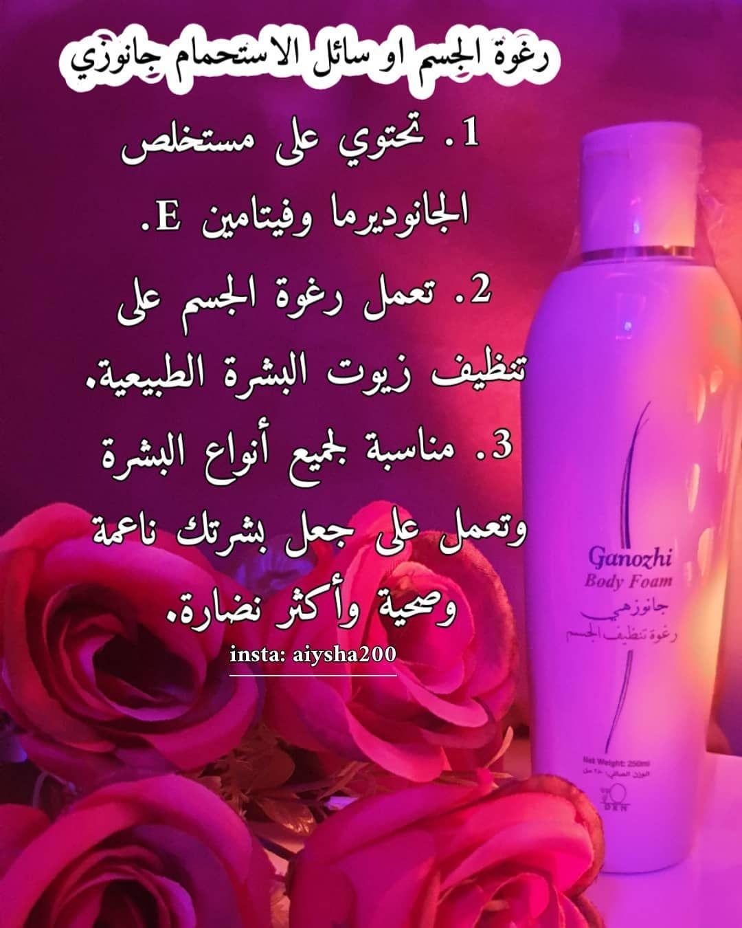 منتجات طبيعية جيزان تجارب Dxn منتجات صحية نظافة عناية جمال دكسن صحة السعودية عضوي بنات صابونة جانوزي Body Foam Foam Body