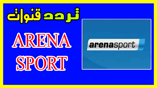 مجموعة قنوات ارينا سبورت Arena Sport السلوفاكية مع حقوق البث Arena Sport Slovakia باقة سلوفاكية ترددات قنوات ارينا سبورت Arena Spo Arena Sport Youtube Arena